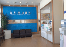 立川南口歯科の待合室