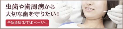 バナー:予防歯科(MTM)